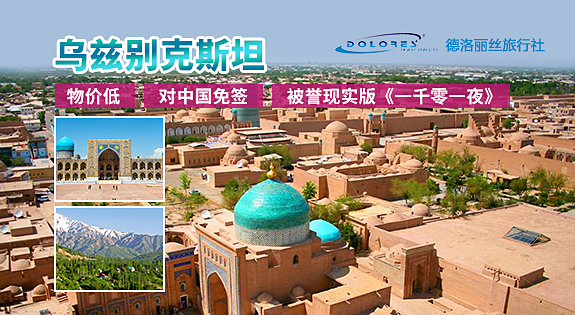 "Uzbekistan,""The Arabian Nights""in reality, offers visa-free travel for Chinese tourists"
