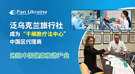 Pan Ukraine becomes sales agent for the Institute of Cell Therapy