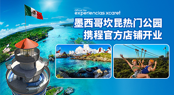 Experiencias Xcaret opens its official shop on Ctrip �C one of the largest OTAs in China