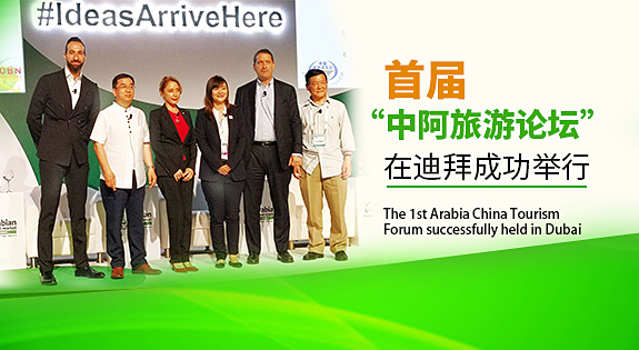 The 1st Arabia China Tourism Forum successfully held in Dubai
