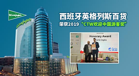 """西班牙英格列斯百货荣获2019""""CTW欢迎中国游客奖"""""""