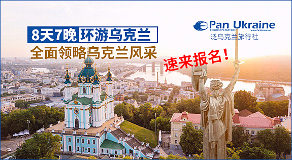 Take a 8D7N tour in Ukraine with Pan Ukraine