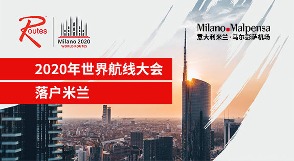 2020 World Routes will be held in Milan