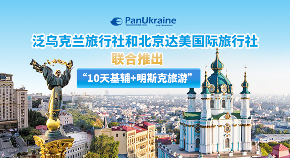 Pan Ukraine & Diamond Travel Pan Ukraine partners with Diamond ......