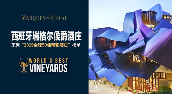 Marqués de Riscal is the Top 9 of the World's Best Vineyards