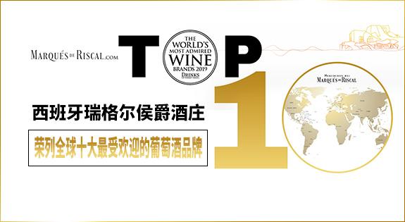 西班牙瑞格尔侯爵酒庄荣列全球十大最受欢迎的葡萄酒品牌