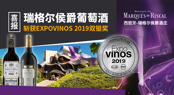 Marqués de Riscal Awarded at ExpoVinos 2019