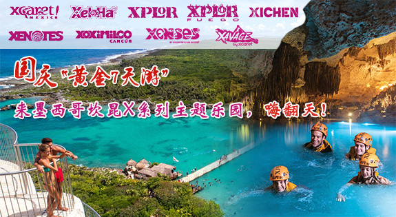 Come to visit Xcaret/ Xplor/ Xelha and other parks in Mexico for Golden Week Holiday 2019!
