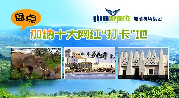 Top 10 hotspots in Ghana