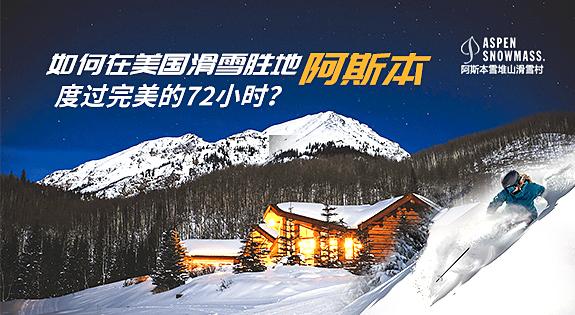 72 Hours in Aspen Snowmass