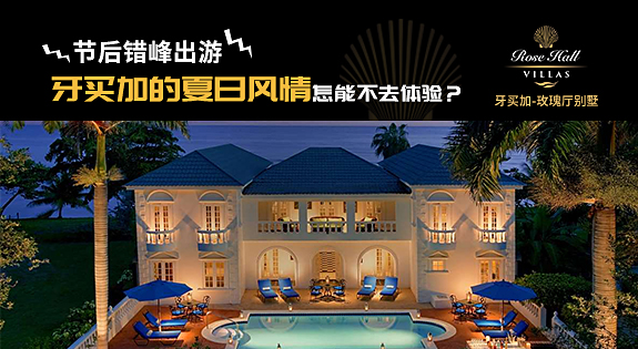 Experience Beautiful Summer in Jamaica After Chinese Spring Festival