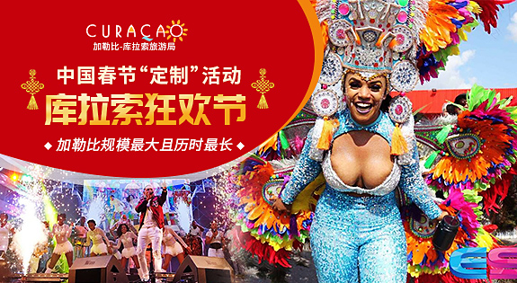Curaçao Carnival coincides with Chinese Spring Festival