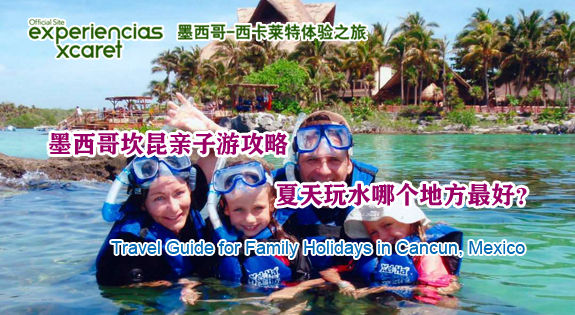 Travel Guide for Family Holidays in Cancun, Mexico