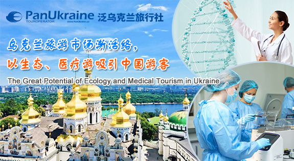 The Great Potential of Ecology and Medical Tourism in Ukraine