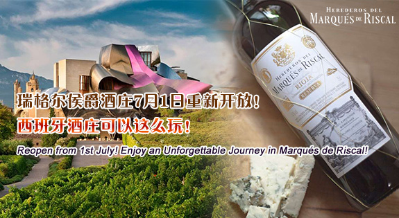 Reopen from 1st July! Enjoy an Unforgettable Journey in Marqués de Riscal!