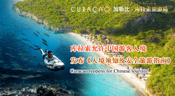 Curacao reopens for Chinese tourists