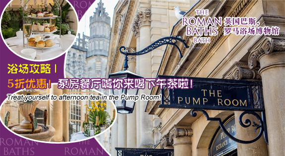 Treat yourself to afternoon tea in the Pump Room!