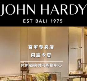 John Hardy珠宝:一个纯手工的奢华品牌