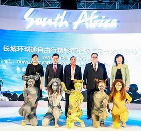 中国银行与南非旅游局联名发行目的地主题信用卡