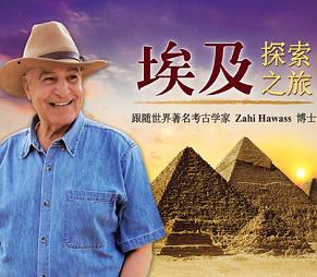 惊喜倒计时!埃及14日游,跟随考古之路探秘埃及传奇