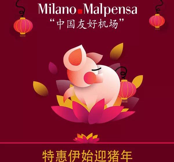 米兰:马尔彭萨机场特惠伊始迎中国春节