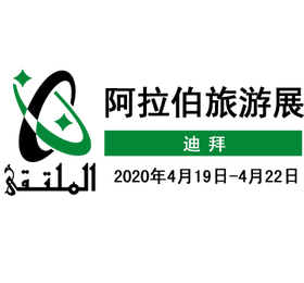 阿联酋对华免签并恢复航班,ATM如期举办,欢迎中国买家参与
