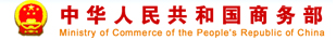 Ministry of Commerce of the People's Republic of China