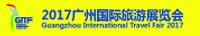 2017 Guangzhou International Travel Fair