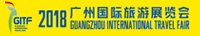 2018 Guangzhou International Travel Fair