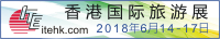 International Travel Expo & MICE Travel Expo Hong Kong (ITE & MICE)