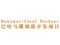 巴哈马珊瑚港开发项目
