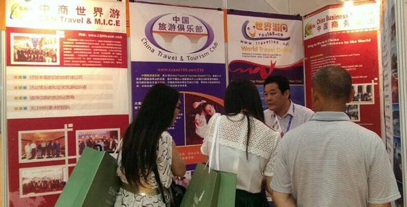 北京国际旅游博览会