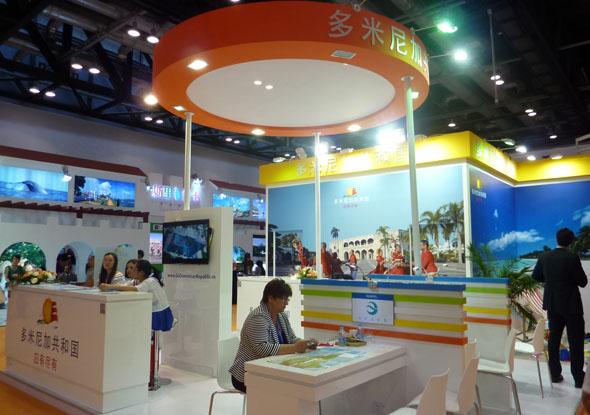 北京国际旅游博览会 多米尼加旅游