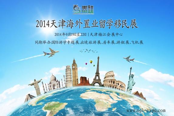 2014天津海外置业留学移民展