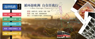 途风加速业务扩张 欧洲旅游首页上线