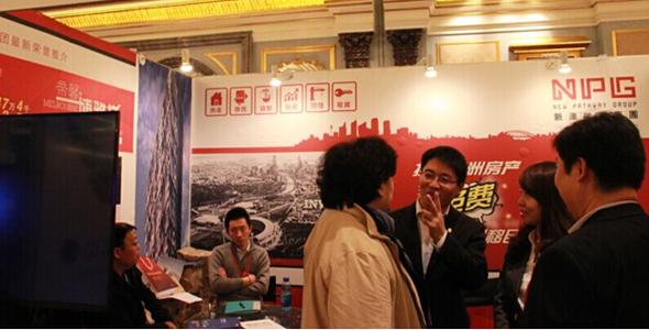 北京海外置业及投资移民展