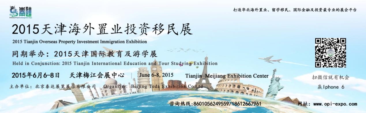 2015天津海外置业投资移民展