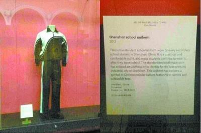 这是真的吗?伦敦博物馆里展出深圳校服