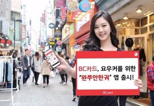 韩国发行中国游客专用储值卡引发业界关注
