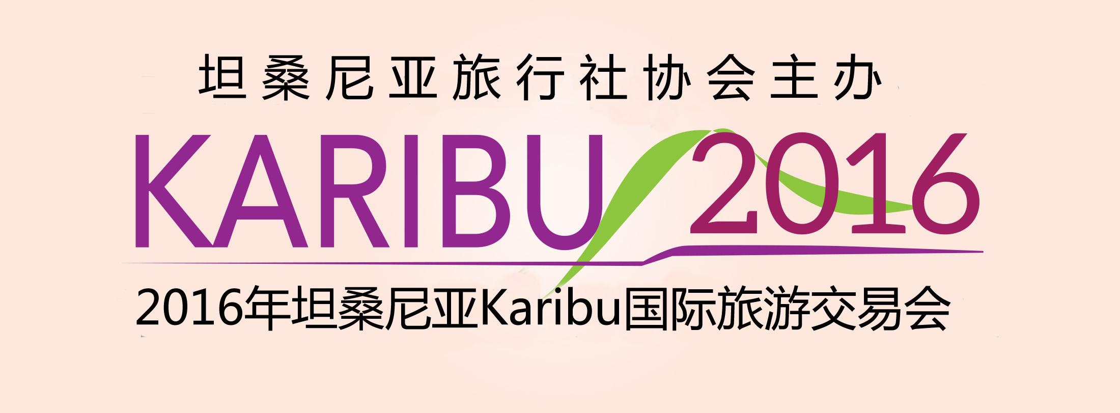 坦Karibu国际旅交会特邀买家正在招募中