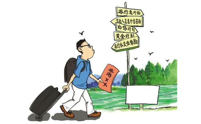 出境旅游保险怎么选?
