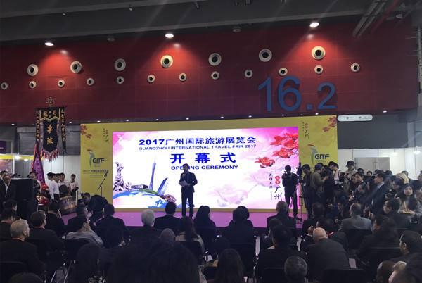 2017广州国际旅游展览会开幕式
