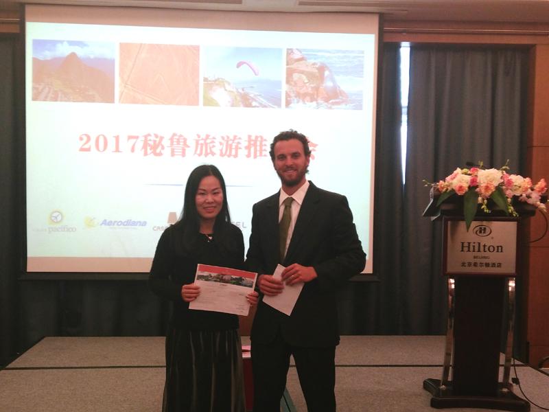 2017秘鲁旅游推介路演大奖