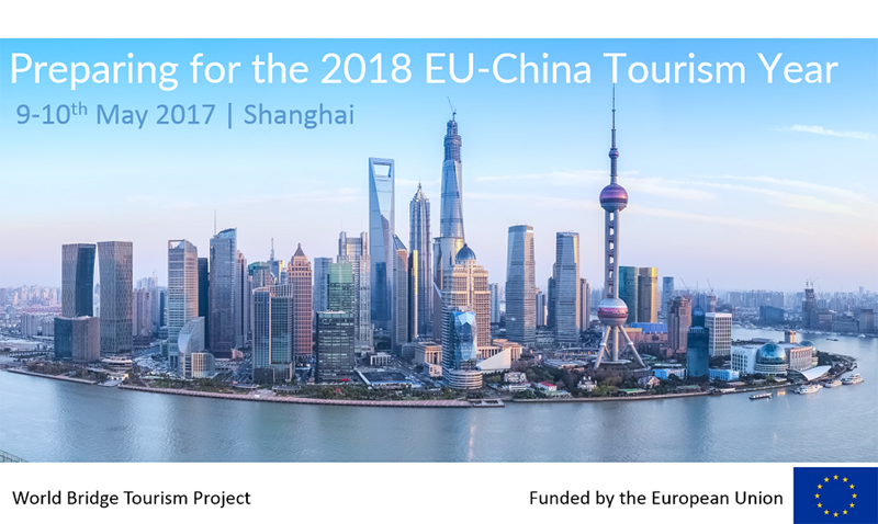 世界旅游桥梁WBT上海
