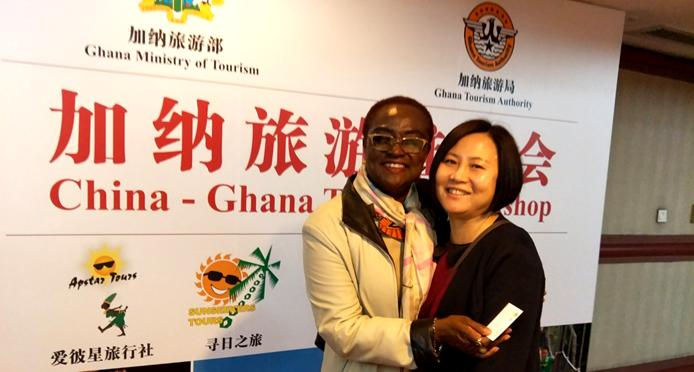 2017加纳旅游推介会