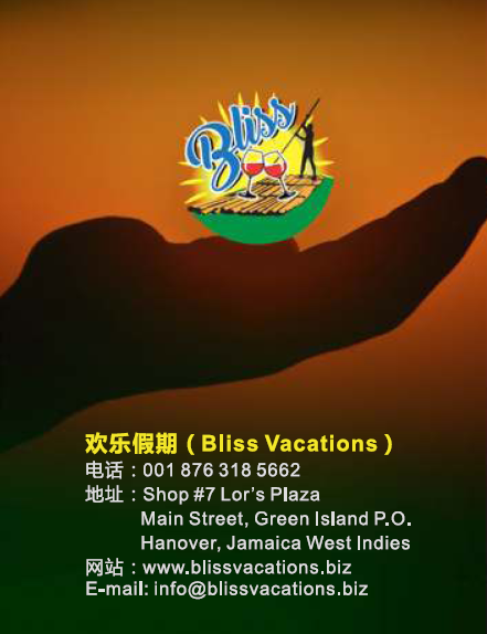 牙买加地接欢乐假期联系方式