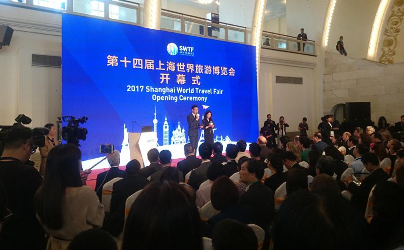 2017上海世界旅游博览会开幕式