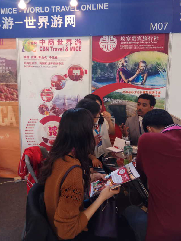 2017上海世界旅游博览会世界游网展台