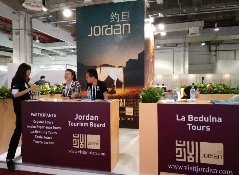 ITB China约旦展台