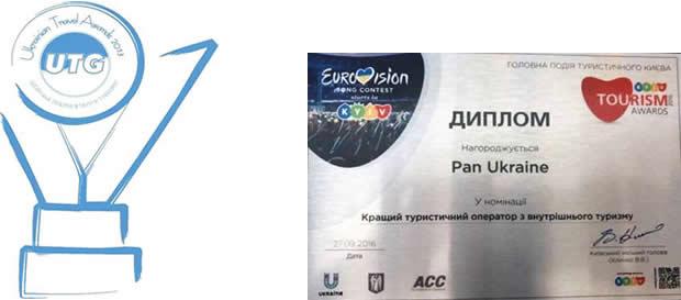 乌克兰Pan Ukraine旅游公司获奖